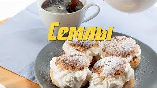 Шведские булочки с кремом — семлы (подробный рецепт)
