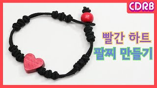 [DIY] 빨간 하트 팔찌 만들기 - 동양 매듭 팔찌,…