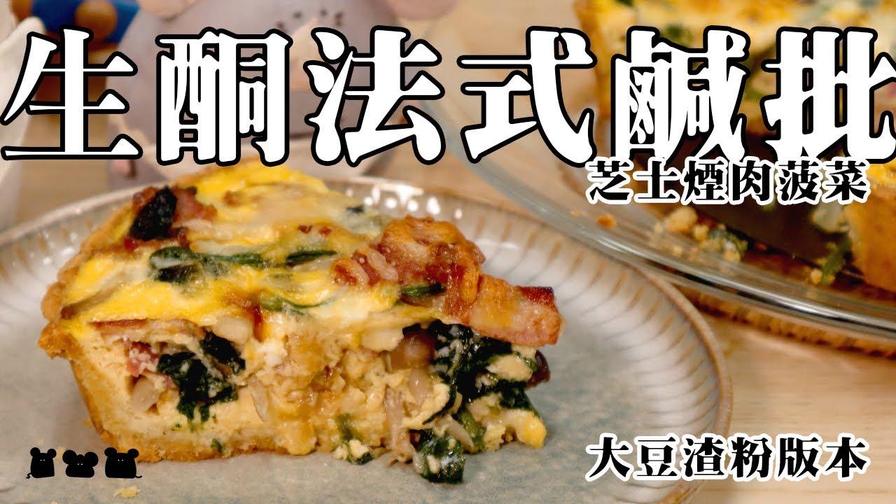 【#食驗品062】生酮法式鹹批 おからキッシュ Keto Quiche