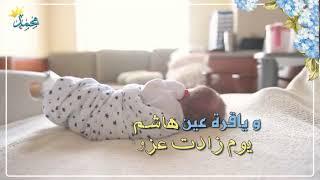 بشارة مولود محمد من الاب  مرحبا و عداد براق الغمام ب 100 ريال - 0545318450