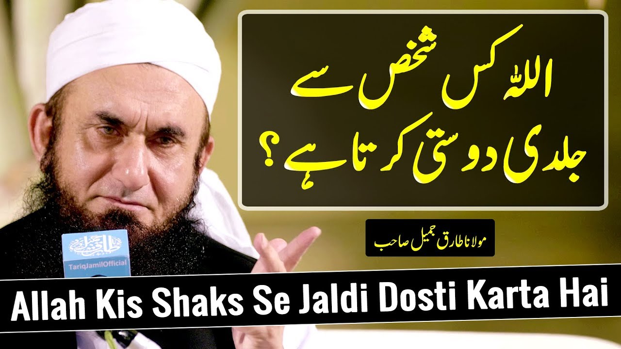 Allah Ki Dosti اللہ کی دوستی - Maulana Tariq Jameel Latest Bayan 26 March 2019