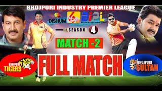 भोजपुरी टाइगर v/s भोजपुरी सुल्तान   फ़ुल मैच - 2  Dishum BIPL Season 4   Manoj Tiwari   Pawan Singh