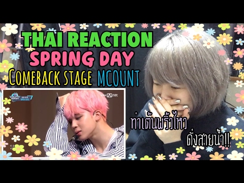 [BTS-SPRING DAY] Comeback stage | M COUNTDOWN 170223 [THAI REACTION]#27