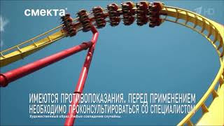 Реклама Смекта Суспензия - Май 2019