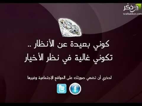 حملة ازالة صور البنات من الفيس بوك لحمايتهن 1