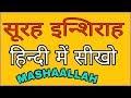 Surah Al-Inshirah in hindi सूरह इन्शिराह हिन्दी में सीखें।
