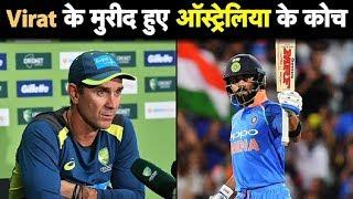 Virat Kohli को अपनी टीम में रखना चाहते हैं Australia के कोच Justin Langer | Sports Tak