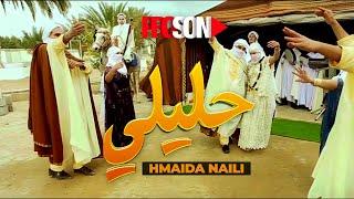 Hmaida Naili - Hlili / حميدة النايلي - حليلي حليلي
