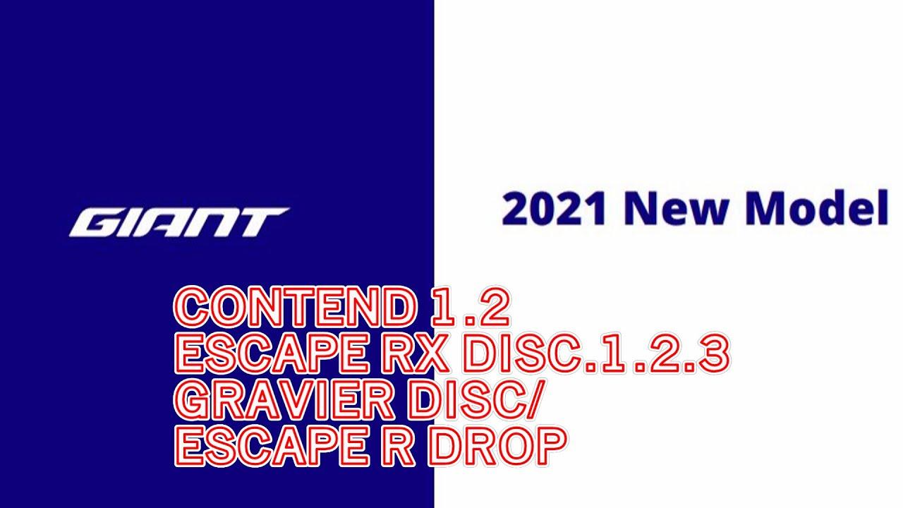 コンテンド / グラビエ / R ドロップ / RX ジャイアント 2021年モデル 情報解禁! ESCACPE CONTEND RX DISC GRAVIER【 クロスバイク ロード 】GIANT