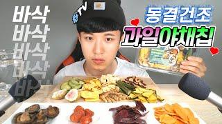 SUB) 동결건조 과일야채칩 13종 먹방 ChanTV …