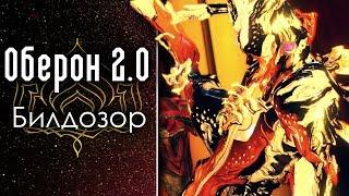 Оберон 2.0 [Билдозор] (обзор, гайд, билд) {Warframe}