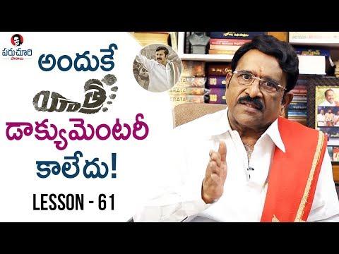 Paruchuri Gopala Krishna About Mammootty's Yatra Movie | YS Rajasekhara Reddy | Paruchuri Paataalu