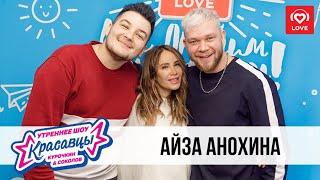 Айза Анохина | Красавцы Love Radio