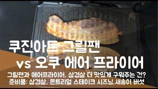 삼겹살 쉽게 굽기 쿠진아트 그랠팬 vs 오ᄏ…