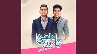 Hassan Shakosh And Omar Kamal - Adl3y Ya Moza |حسن شاكوش و عمر كمال - ادلعي...