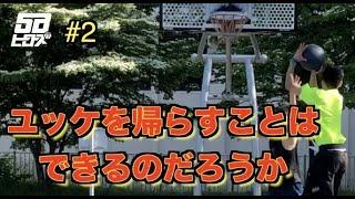 【バスケ】1on1負けるまで帰れま10!!