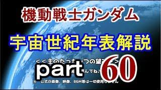 【機動戦士ガンダム】ゆっくり 宇宙世紀 年表解説 part60