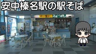 【駅そば】安中榛名駅の立ち食いそばを食べてみた / Standing Soba in Annakaharuna Station