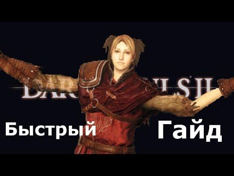Быстрый Гайд Двери Фарроса Dark Souls 2 SOTFS