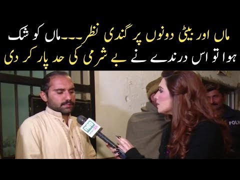 Man In Relation With Both Mother And Daughter | مرد کس حد تک چلا گیا؟  | Pukar | Neo News