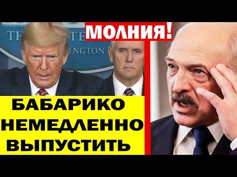 Срочно.! США жестко ПРЕДУПРЕДИЛИ Лукашенко.! Бабарико и Тихановский имеют право БАЛЛОТИРОВАТСЯ..!