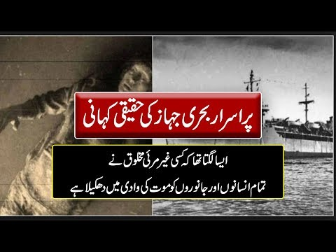 Orang Medan Ship - Mysteries in Urdu - Purisrar Dunya - Information and Knowledge