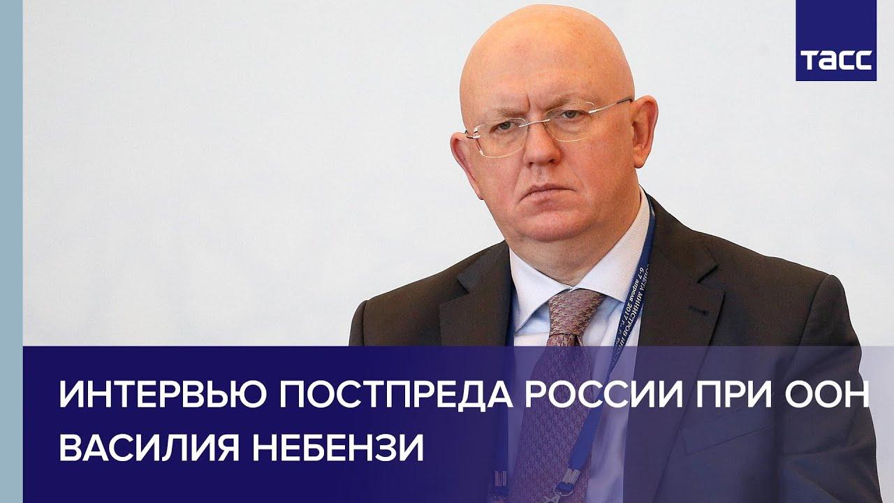 Интервью постоянного представителя России при ООН Василия Небензи