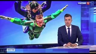 "«HANDI FLY International Challenge 2018», репортаж Россия-1 ""Вести"" (27.07.2018)"