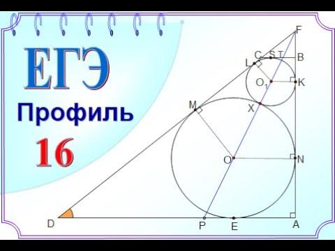 ЕГЭ Задание 16 Две касающиеся окружности