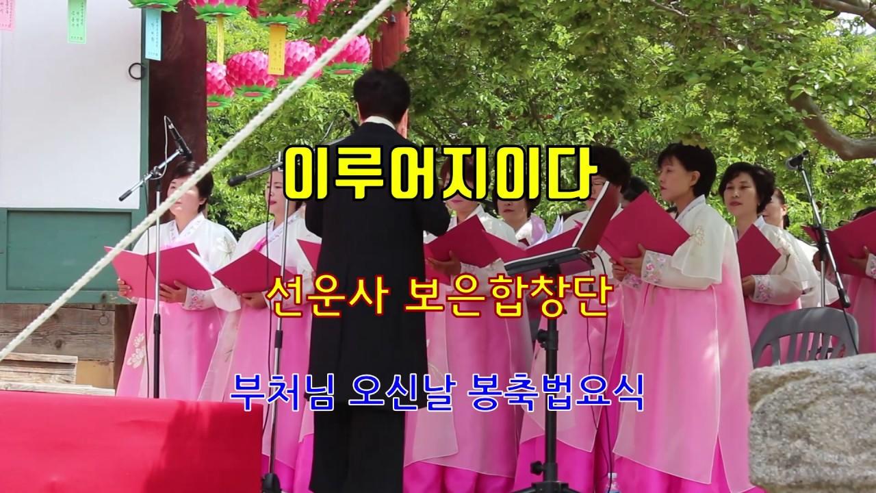 [찬불가] 이루어지이다 / 선운사 보은합창단