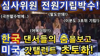 America's God Talent Qualifying!Korea's Performance Team!JUST JERK!SOMA'S DANCE WORLD