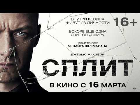 Видео Смотреть фильм сплит онлайн в хорошем качестве бесплатно новинки 2017