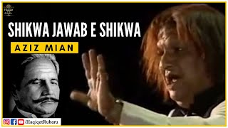 Shikwa Jawab E Shikwa (FULL) - Aziz Mian Qawwal | Kalaam E Iqbal | Dr Allama Iqbal | Haqiqat حقیقت