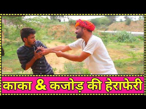 महाठग काका और कजोड़ || सुपरहिट मारवाड़ी हरियाणवी राजस्थानी कॉमेडी || #Marwadi_masti