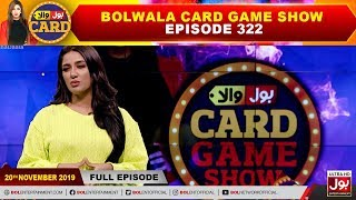 BOLWala Card Game Show | Mathira Show | 20th November 2019 | BOL Entertainment