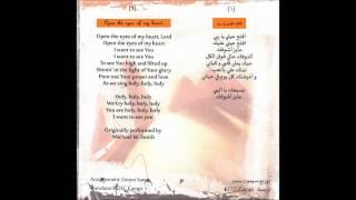 افتح عيني يا رب - Open the eyes of my heart Lord in Arabic & English