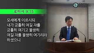 GNTV 김영충 - 주일설교 : 하나님의 경륜