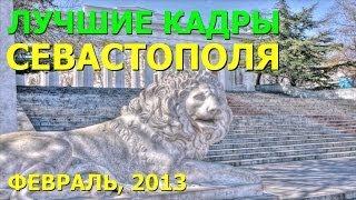 Лучшие кадры Севастополя (февраль 2013) (HD) - Севастополь Онлайн / SevastopolOnline.com