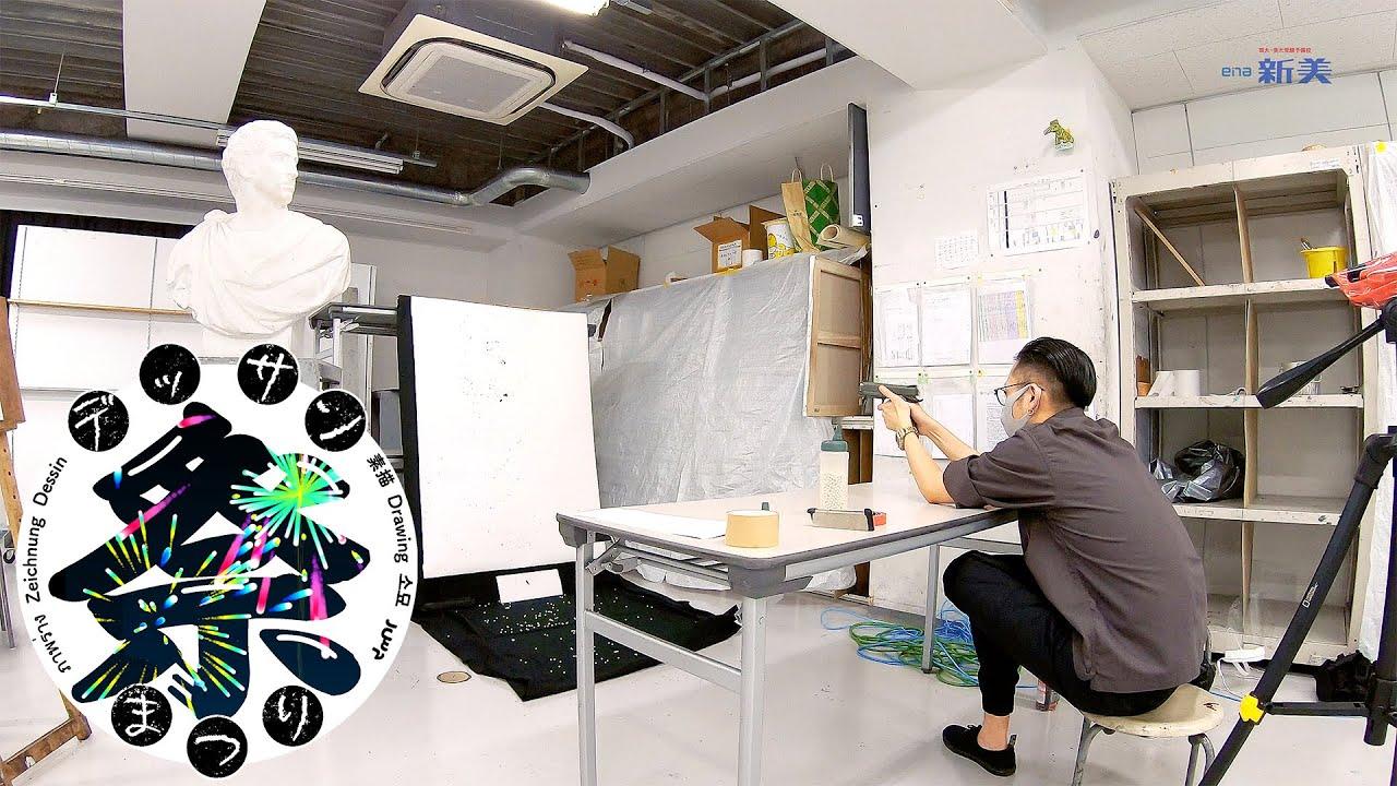 〈デッサン祭〉射的でブルータスを描く by 山田先生 油絵科〈2020 SHINBI 新美 Summer〉