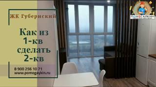 Как из однушки 41 м2 сделать двушку | Ремонт квартир в Краснодаре | ЖК Губернский