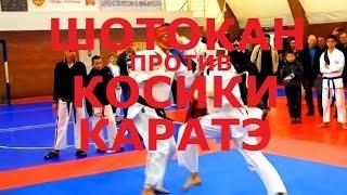Karate. Шотокан против Косики каратэ. Поединок. Черный пояс против коричневого.(А.Г.Огнивцев: Karate. Шотокан против Косики каратэ. Поединок. Черный пояс против коричневого. Видео председател..., 2015-09-15T01:11:09.000Z)