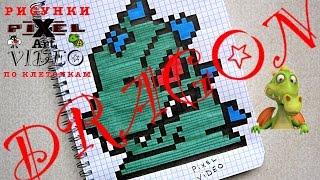 РИСУНКИ ПО КЛЕТОЧКАМ #ДРАКОН(На канале Рисунки по клеткам, ты увидишь как нарисовать в тетрадке Дракона по клеточкам СМОТРИМ, ПОДПИСЫВАЕ..., 2016-11-22T12:45:02.000Z)