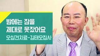 내 삶의 간증 47 - 오십견 치료 (만민중앙교회,이재…
