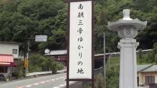 【奈良県五條市】賀名生の里 歴史民俗資料館【2014(H26)/5/20】