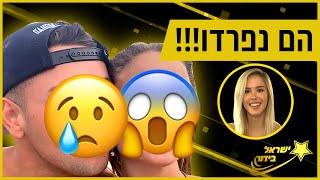 מי נפרדה מהחבר והסלבס מקריאים תגובות (רעות!) - ישראל בידור #7