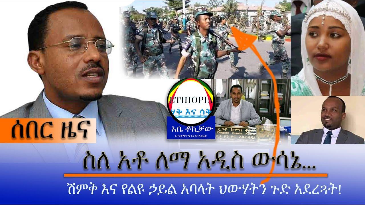 የአቶ ለማ እገዳ.. የትግራይ ልዩ ሃይል… የደቡብ ባለስልጣናት! Haq ena saq || Ethiopia 09/08/20
