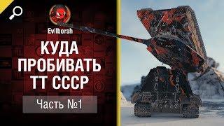 Фото Куда пробивать ТТ СССР   Часть 1   от Evilborsh World Of Tanks
