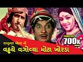 Vahue Vagoviya Mota Khorda Full Gujarati Movie