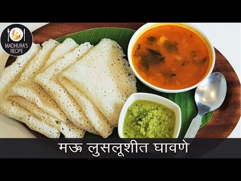 "सोप्यात सोप्पा नाष्टा ""घावणे"" | Authentic Ghavane Recipe | MadhurasRecipe | Ep - 416"