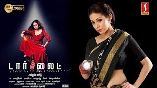 Torch Light Tamil Full Movie 2020 | Sadha | Riythvika | New Exclusive Release Movie 2020 | Full HD